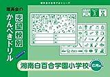 志望校別かんぺきドリル 湘南白百合学園小学校(応用) (理英会の合格するシリーズ)