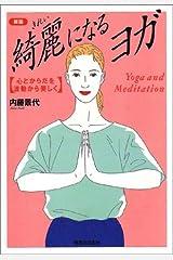 新版 綺麗になるヨガ―心とからだを波動から美しく (Yoga and meditation) 単行本