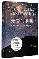 无言的宇宙[精装珍藏版]:隐藏在24个数学公式背后的故事