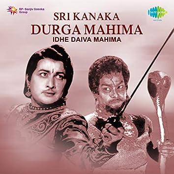 "Idhe Daiva Mahima (From ""Sri Kanaka Durga Mahima"") - Single"