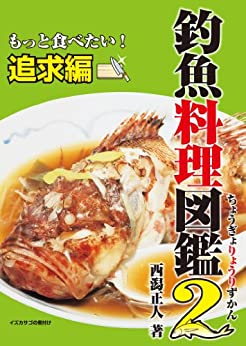 [西潟 正人]の釣魚料理図鑑2 もっと食べたい!追求編 (釣り人のための遊遊さかな)