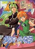 メテオ・メトセラ (2) (ウィングス・コミックス)