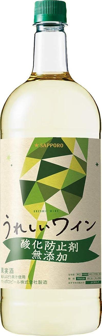 不適切なゆりフェッチサッポロ うれしいワイン 酸化防止剤無添加(白) 1500ml [ 白ワイン 辛口 日本 ]