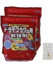 シリカゲル ドライフラワー用 乾燥剤 1㎏×2袋 + スタースタッズ25粒 ハーバリウム 乾燥剤追加用セット