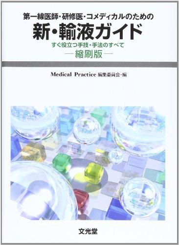 新・輸液ガイド―第一線医師・研修医・コメディカルのためのの詳細を見る