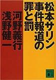 松本サリン事件報道の罪と罰 (講談社文庫)