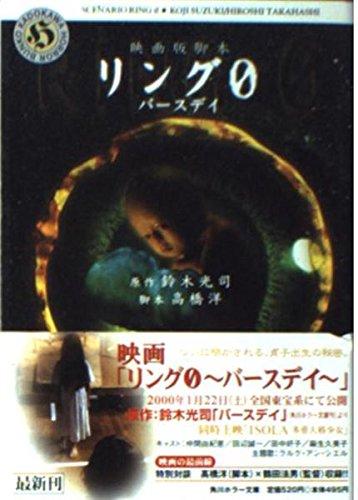 映画版脚本 リング0‐バースデイ (角川ホラー文庫)の詳細を見る