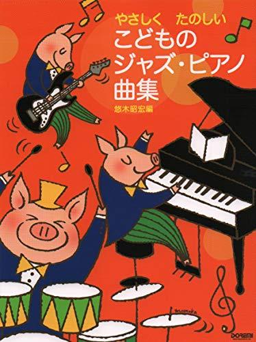ドレミ楽譜出版社『やさしくたのしい こどものジャズピアノ曲集』