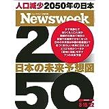 ニューズウィーク日本版 Special Report 2050 日本の未来予想図〈2017年 8/15日・22日合併号〉[雑誌]