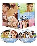 純情 COLLECTORS EDITION(初回限定生産版) [DVD] image
