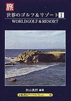 世界のゴルフ&リゾート (1) (京都書院アーツコレクション―旅行 (140))