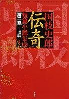 国枝史郎伝奇短篇小説集成〈第2巻〉昭和三年~十二年
