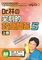 Dr.林の笑劇的救急問答5(上)/ケアネットDVD