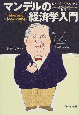 マンデルの経済学入門