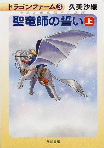 ドラゴンファーム〈3〉聖竜師の誓い(上) (ハヤカワ文庫JA)