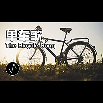 The Bicycle Song