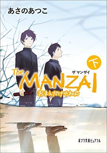 The MANZAI 下 おまえだけやねん (ポプラ文庫ピュアフル)