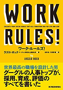 [ラズロ・ボック, 鬼澤 忍, 矢羽野 薫]のワーク・ルールズ!―君の生き方とリーダーシップを変える