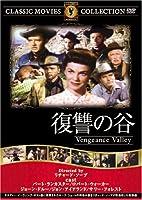 復讐の谷 [DVD] FRT-159