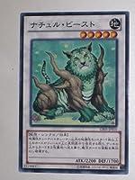 遊戯王カード 【GS05-JP010 ナチュル・ビースト N ≪GOLD SERIES 2013≫