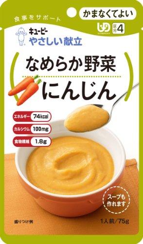 キユーピー やさしい献立 (UD区分4:かまなくてよい) なめらか野菜 にんじん 75g×10個
