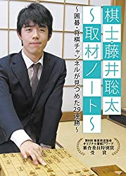 棋士・藤井聡太~取材ノート~