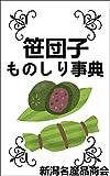 笹団子ものしり事典: 新潟県のお土産のガイドブック 新潟県の名産品