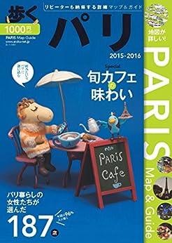 [下川裕治]の歩くパリ2015-2016 歩くシリーズ (旅行ガイドブック)