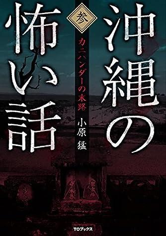 沖縄の怖い話・参~カニハンダーの末路