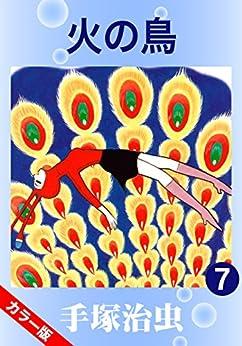 [手塚治虫]の【カラー版】火の鳥 7