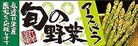 アスパラ パネル No.61215(受注生産)