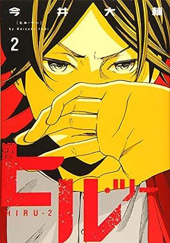 ヒル・ツー 2 (BUNCH COMICS)