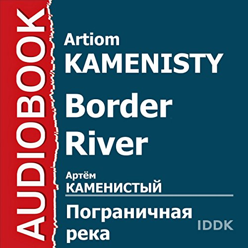 Border River [Russian Edition] audiobook cover art
