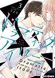ドラマティック・アイロニー3【電子限定特典付き】 (シルフコミックス)