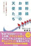 書籍「新幹線お掃除の天使たち」