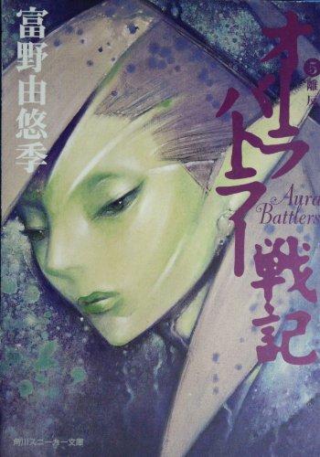 オーラバトラー戦記〈5〉離反 (角川スニーカー文庫)の詳細を見る