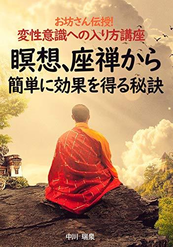 お坊さん伝授! 変性意識への入り方講座: 瞑想、座禅から簡単に効果を得る秘訣