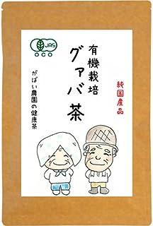 がばい農園 有機栽培 グァバ茶 2g×40包 オーガニック お茶 ノンカフェイン 健康茶 ティーバッグ