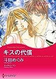 キスの代償【分冊版】1巻 (ハーレクインコミックス)