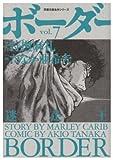 ボーダー vol.7―迷走王 (7) (双葉文庫 た 33-7 名作シリーズ)