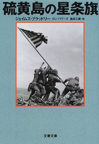 硫黄島の星条旗 (文春文庫)