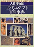 大英博物館 古代エジプト百科事典
