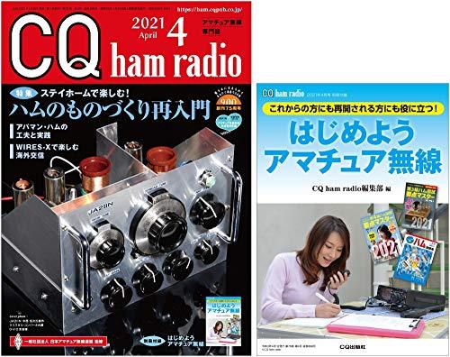 CQ ham radio 2021年04月号
