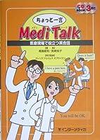 ちょっと一言 MediTalk―医療現場で役立つ英会話