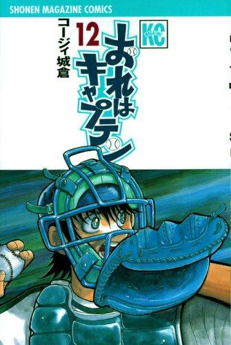 おれはキャプテン(12) (講談社コミックス)の詳細を見る