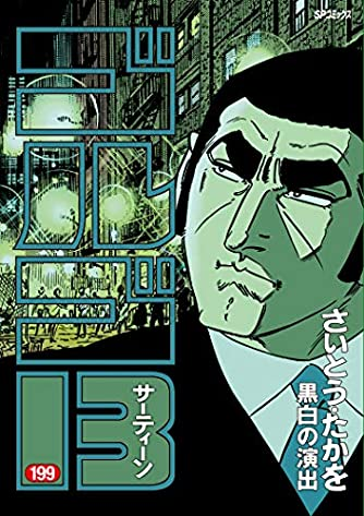 ゴルゴ13 199 黒白の演出 (SPコミックス)