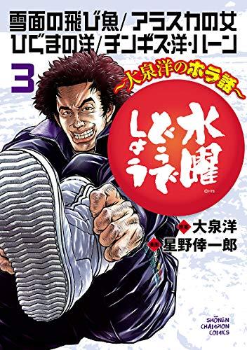 水曜どうでしょう~大泉洋のホラ話~ 3 (少年チャンピオン・コミックス)