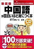 新装版 CD付中国語が面白いほど身につく本 (語学 入門の入門シリーズ)