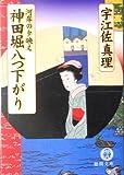 神田堀八つ下がり―河岸の夕映え (徳間文庫)