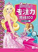 芭比·女孩专注力游戏100:魔镜找不同2